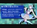 【UTAU無生物シリーズ】無生物音楽祭2018【イベント告知】