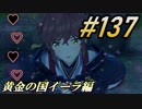#137 嫁が実況(ゲスト夫)『ゼノブレイド2』~黄金の国イーラ編~