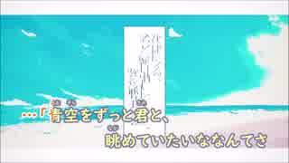 【ニコカラ】花ほたる、君と駆け出した夏の空、窓を通り去る《おとしものP》(Off Vocal)