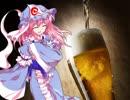 幽々子様のグルメ講座【ビール編】