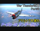 【War Thunder・空軍】空戦の時間だPart38【生声実況・アメリカ軍】