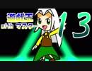 遊戯王withマスター 第十三話
