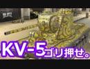 #7【wotb:KV-5】古今東西 Mバッジへの旅 S2【ゆっくり実況プレイ】