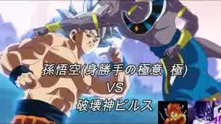 【実現!】孫悟空(身勝手の極意) VS 破壊神ビルス
