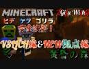 【マイクラ】ヒデケツゴリラのマインクラフトPart4【黄昏の森編】