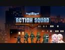 【CeVIO実況】IA m OИE man army! Entry1【Door Kickers Action Squad】