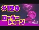 【ローラートゥーン】初ナモベチュエリア【Part120】