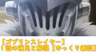【ゴブリンスレイヤー】1話の補足と解説【ゆっくり雑談】