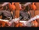 sumika「フィクション」アコギで弾いてみた【ヲタ恋 OP】