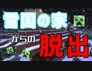 【Minecraft】クリーパーと友達になれるかもしれない家 後編【エスケープラグリ2】