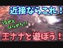 【MHW】酔った勢いで歴戦王ナナちゃんガチ近接の攻略解説してくスタイル【実況】