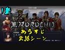 【無双OROCHI3】あらすじ・イベント会話まとめ【1章】
