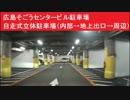 自走式立体駐車場(内部→地上出口) センタービル駐車場 広島そごう スロープ自走式駐車場