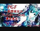 【初音ミク&GUMI】PGF 〜妄想彼女はフレンチトーストの夢を見た〜【オリジナル曲】
