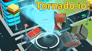 台風も弱まってきたし、竜巻ゲーでもやります。【Tornado.io!】