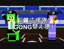 【MikuMikuDance】銅鑼応援歌【GONG/替え歌】