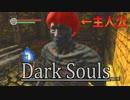 【DARKSOULS1】死んだ数だけ強くなる。そうじゃないとやってられない part1【実況】