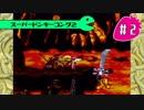 スーパードンキーコング2実況プレイ Stage2