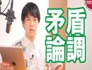 「ネトウヨ像覆す8万人調査」がガバガバすぎる【サンデイブレイク76】