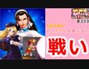(KOF um ol ♯223) 最強ハーレム育成計画
