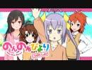 【アニメ5周年記念合作】のんのんびより こらぼれーしょん! thumbnail