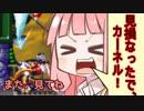 【ロックマンX4】アカネちゃんのZEROからスタート06【VOICEROID実況プレイ】