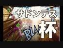 【雑談実況】センセーとかんとくの愉快なスマブラWiiU【part14】
