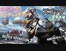 【バトオペ2】強襲機ズゴック【ゆっくり実況】陸の蟹
