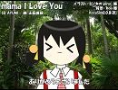 【ユキV4_Natural】mama I Love You【カバー】