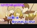 【ニコカラ音質向上版OFF vo】さよならだけが人生だ フルオーケストラアレンジ【SiNG ON NO HATE】