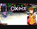 〔QMAXIV〕トナメNEO その4