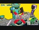 【日刊Minecraft】最強の抜刀VS最凶の匠は誰か!?絶望的センス4人衆がカオス実況!#27【抜刀剣MOD&匠craft】