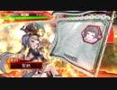 【十一州】聖獣戦姫271「瀟洒」【三国志大戦】