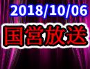 【生放送】国営放送 2018年10月06日放送【アーカイブ】