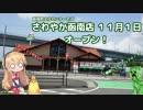 第18位:【バイク車載】 函南リベンジして幸せになりたい!【シリーズ】 thumbnail