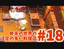 【Overcooked!2】終末の世界の、注文の多い料理店【part18】