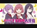TVアニメ「RELEASE THE SPYCE」ツキカゲ大作戦 第02回 2018年10月08日