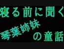 琴葉姉妹の童話 第41夜 強引な姉の名案 葵編