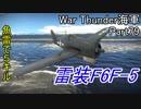 【War Thunder海軍・CBT】こっちの海戦の時間だ Part79【ゆっくり実況・アメリカ海軍】