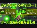 【スプラトゥーン2】みんなでエックス!【ガチアサリ】