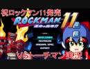 祝ロックマン11運命の歯車!!発売 VSトーチマン実況