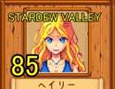 頑張る社会人のための【STARDEW VALLEY】プレイ動画85回