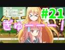 【メゾン・ド・魔王】琴葉姉妹は早く帰ってゲームがしたい。#21