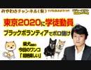 東京2020(オリンピック)に学徒動員。ブラックボランティアでボロ儲け マスコミでは言えないこと#236