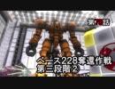 【地球防衛軍5】まったり戦士の帰還 第2シーズン Part 79【実況】