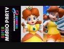 デイジー姫がまた可愛くなった動画 マリオパーティ&防衛マリカー8 など