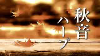 【リラックスBGM】心温まる、美しいハープの音色【癒し音楽】