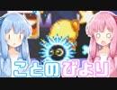 【星のカービィSDX】ことのびより!!!!