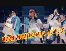 【SideM】全員俺で『MOON NIGHTのせいにして』を踊ってみた!!