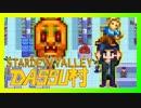 【Stardew Valley】メンバー4人のセカンドライフ【DASSU村22日目】